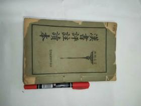 民国  言文对照 汉书评注读本 全2册