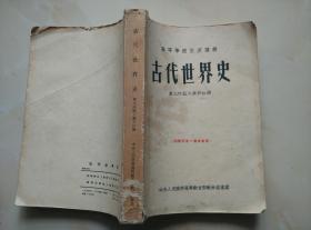 1954年第一次印《古代世界史》内部交流*仅供参考