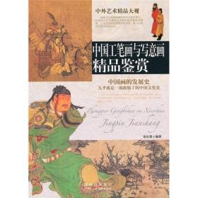 中国工笔画与写意画精品鉴赏
