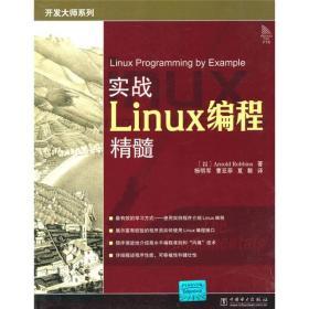 实战Linux编程精髓