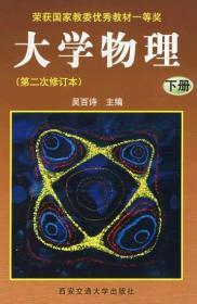 大学物理:下册(第2次修订本) 9787560518305 吴百诗   西安