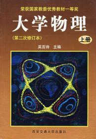 大学物理 9787560517711 吴百诗  西安交通大学出版社