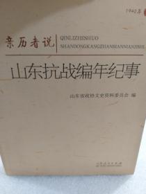 《亲历者说山东抗战编年纪事1940年卷》一册