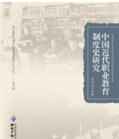 中国近代职业教育制度史研究