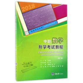 中职数学升学考试教程  第三版  2020