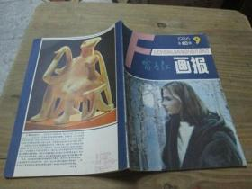 富春江画报《1986年第9期》