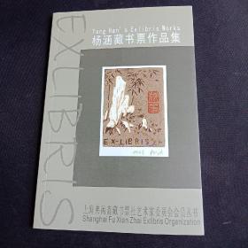 杨涵藏书票作品集