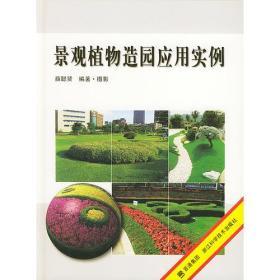 景观植物造园应用实例G
