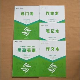 思高英语 中考提高体系 七年级(秋季)作文本、作业本、笔记本、进门考(全5册)