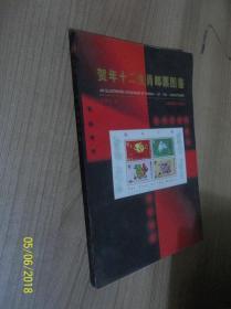 贺年十二生肖邮票图鉴