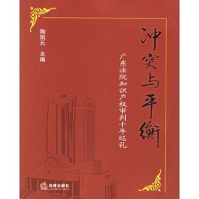 冲突与平衡:广东法院知识产权审判十年巡礼