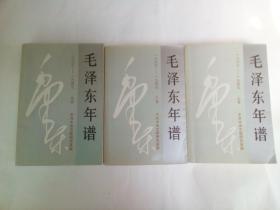 毛泽东年谱 (上中下)
