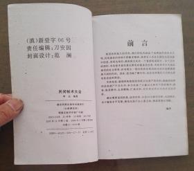 民间秘术大全珍藏版