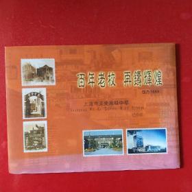 百年老校 再铸辉煌-上海市五爱高级中学 邮票【内有16张80分邮票】