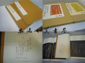 清代名人尺牍 上 下册/省心书房/1986/日本/。包邮