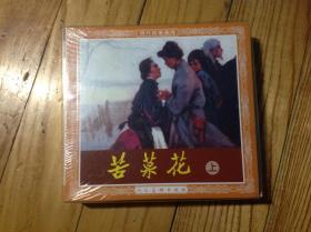 人美48开连环画,苦菜花,上下,全二册,2005年1版1印,原封