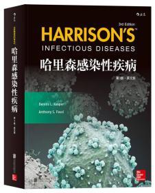 哈里森感染性疾病(第3版)(英文版)