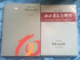 长春工程学院1951-2010(DVD)
