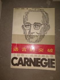 卡耐基成功之路丛书 语言的突破