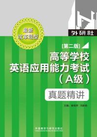 高等学校英语应用能力考试A级真题精讲(第二版)(最新改革题型)