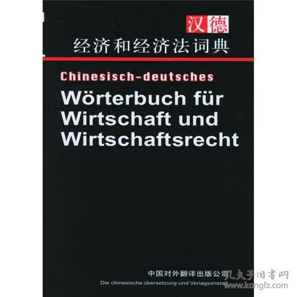 汉德  经济和经济法词典