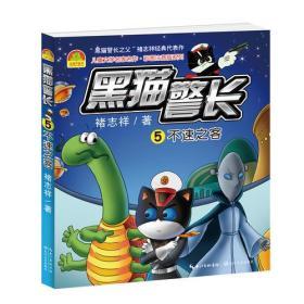 新书--儿童文学名家名作·彩图注音版系列·黑猫警长(全5册):地道擒贼,绝密行动,草地追踪,遭遇外星人,不速之客