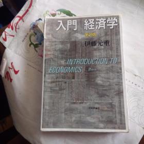 入门经济学第2版