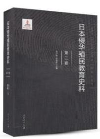 日本侵华殖民教育史料  第二卷