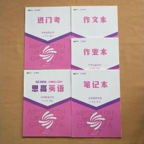 思高英语 中考提高体系 九年级(暑假)作文本、作业本、笔记本、进门考(全5册)