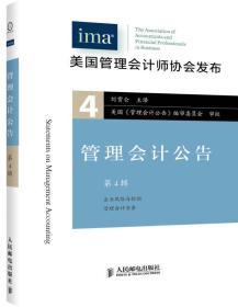 管理会计公告(第4辑)