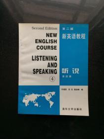 新英语教程.听说.第四册