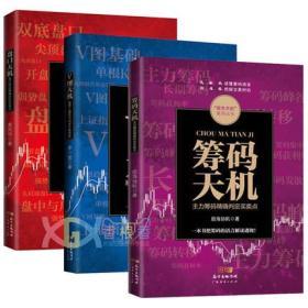 【正版】 股市天机系列丛书3册 盘口天机+筹码天机+V图天机