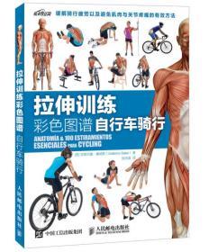 拉伸训练彩色图谱:自行车骑行
