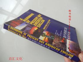 当代美国口语辅导手册