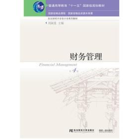 正版二手包邮 财务管理(第四版)刘淑莲东北财经大学9787565425943