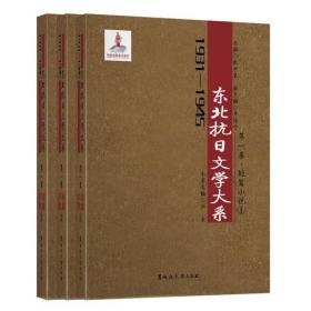 1931-1945年东北抗日文学大系