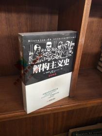 结构主义史(法国文化革命的百科全书;法国20世纪思想主潮;西方思想巨变的忠实记录;史诗般的巨著,小说般的享受)