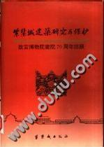 紫禁城建筑研究与保护:故宫博物院建院70周年回顾
