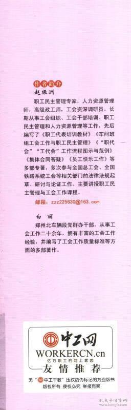 9787517106784-xg-职工民主管理工作全书