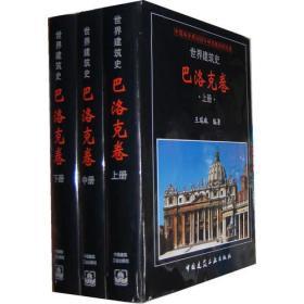 世界建筑师  巴洛克卷(上、中、下)