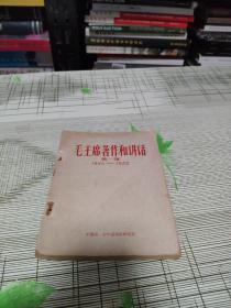 毛主席著作和讲话 第一辑 1946-1953     书内有部分划痕 但不影响阅读请看图