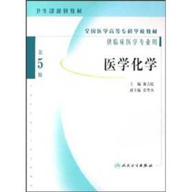 全国医学高等专科学校教材:医学化学(第5版)