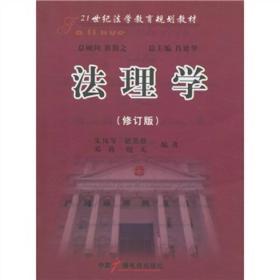 21世纪法学教育规划教材:法理学(修订版)