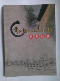 黄木独村三官民间文化民歌选集