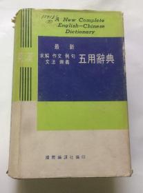 最新英汉求解作文例句文法辨义五用辞典