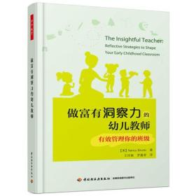 万千教育.做富有洞察力的幼儿教师:有效管理你的班级:教育科学教师教育