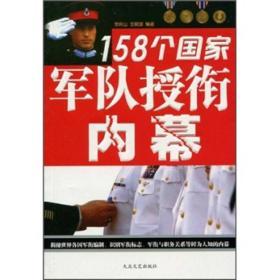 158个国家军队授衔内幕