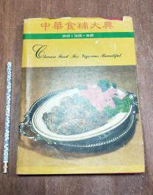 中华食补大典 美容 强精 食疗