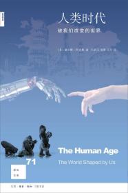 新知文库71 人类时代:被我们改变的世界
