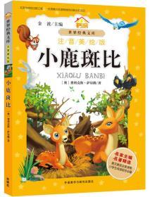 小书房.世界经典文库(注音美绘版):小鹿斑比
